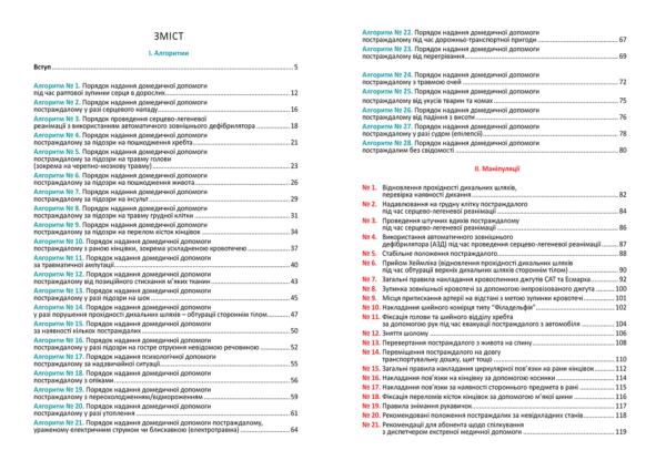 Домедична допомога методичний посібник